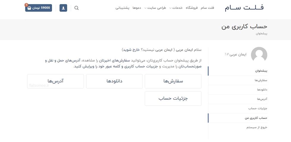 صفحه کاربری زیبا و بدون نقص قالب فلت سام