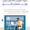 دوره کامل آموزش وردپرس و طراحی سایت بدون کدنویسی