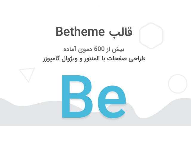 betheme
